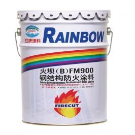 浙江火坝(B)FM-900钢结构防火涂料