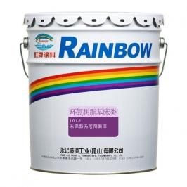 上海永保新无溶剂面漆